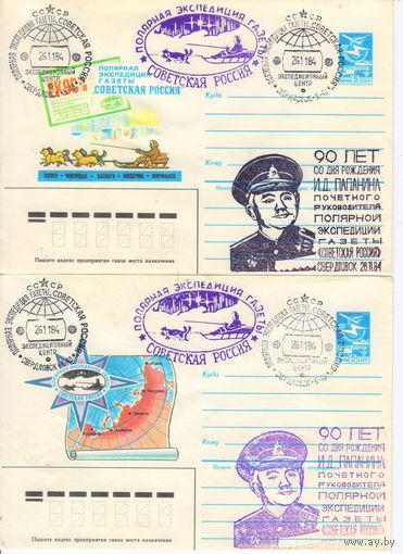 """Полярная экспедиция газеты  """"Советская Россия""""  1984г."""