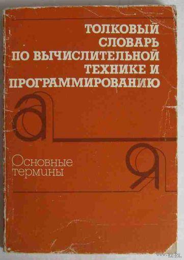 Толковый словарь по вычислительной технике и программированию