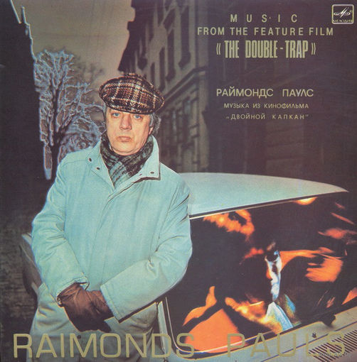 LP Раймонд ПАУЛС - Музыка из к-ф Двойной капкан / Raimonds Pauls - Music From The Feature Film The Double-Trap (1986)