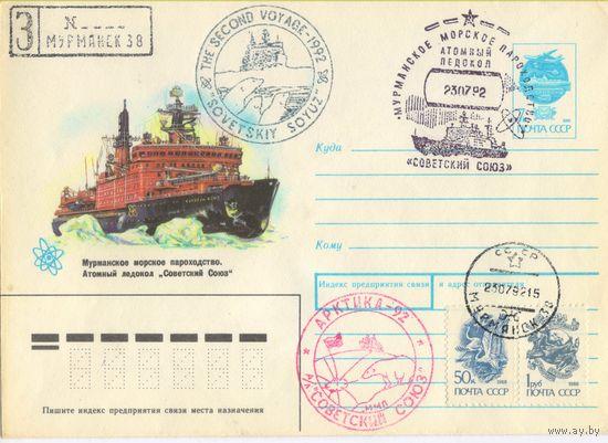 """Атомный ледокол  """"Советский Союз""""  1992г."""