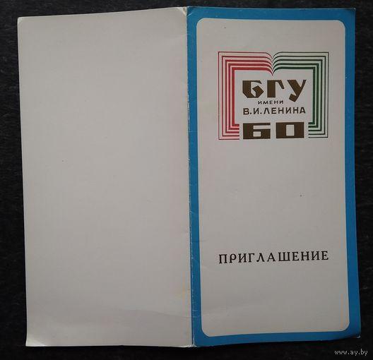 Приглашение на празднование 60-летия БГУ. 1982 г.