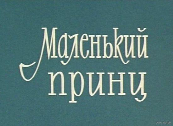 Маленький принц  (1966 г., философская сказка, DVD5)