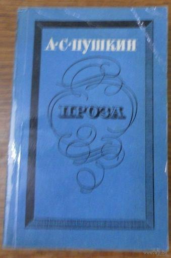 Александр Пушкин Проза