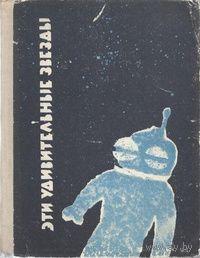 Эти удивительные звезды (сборник) 1966 г