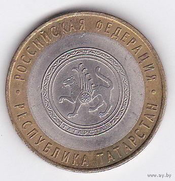 10 рублей 2005 (Республика Татарстан СПМД)