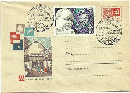 СГ Станция Луна-16 1970г. Москва почтамт