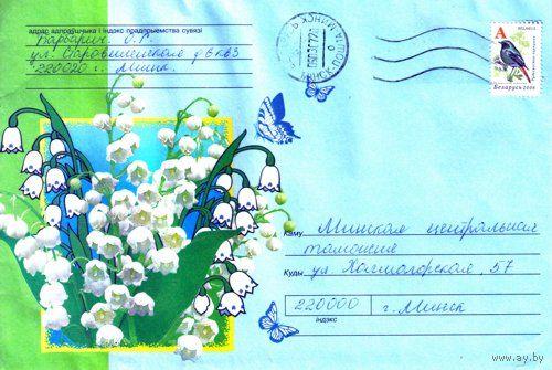 """2007. Конверт, прошедший почту """"Цветы - 6"""""""