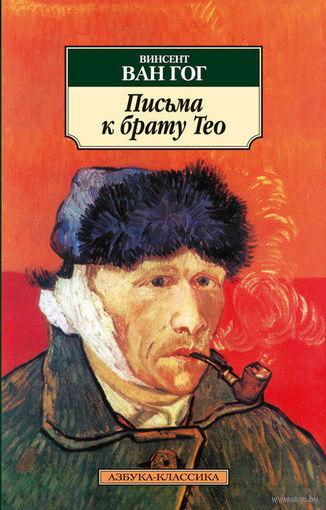 Ван Гог. Письма к брату Тео.
