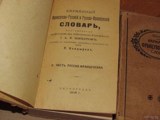 Французско-русский и Русско-французский словари 1918 г.