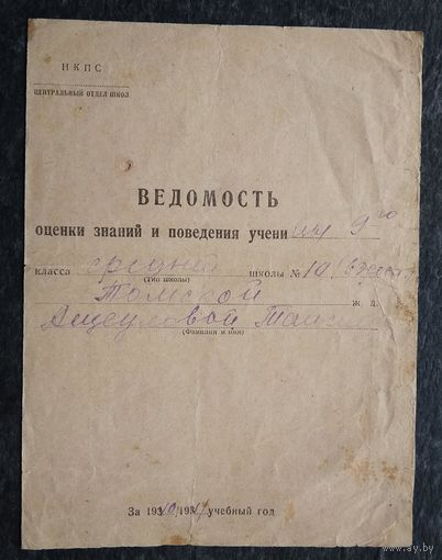 Ведомость оценки знаний и поведения.  Томская обл. 1940 г.