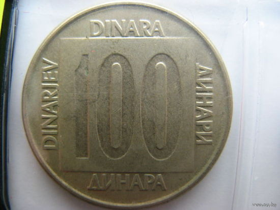 Югославия 100 динаров 1989 г.