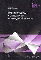 Лапин Н.И. Эмпирическая социология в Западной Европе: Учебное пособие