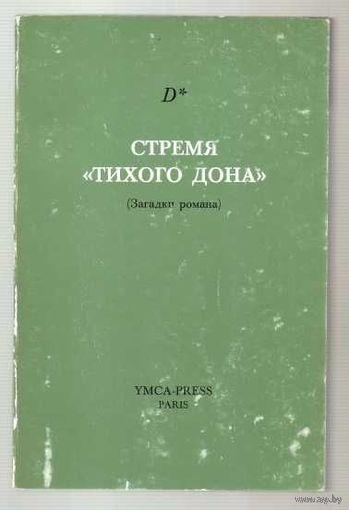 D*. Стремя Тихого Дона (Загадки романа). /Париж 1974г. /