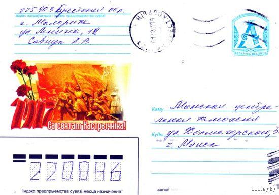 """2007. Конверт, прошедший почту """"1917. Са святам Кастрычнiка"""""""