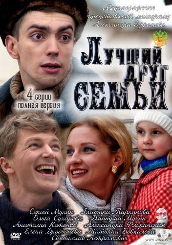 Лучший друг семьи (2011) все 4 серии. Скриншоты внутри