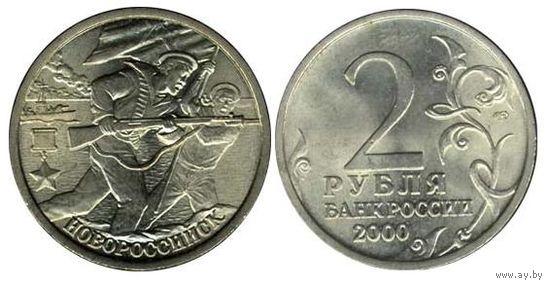 2 рубля 2000 Новороссийск в блеске
