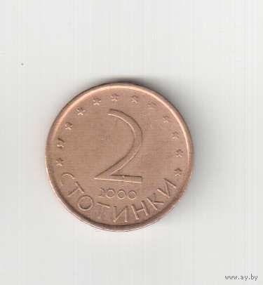 2 стотинки 2000 года Болгарии