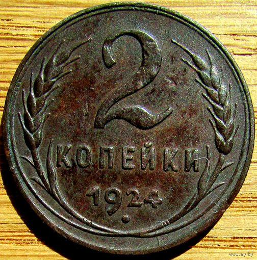 """2 копейки 1924 шт. 1.1 """"Б"""". Гурт рубчатый. Отличная с рубля!"""