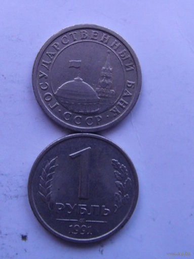 СССР 1 руб 1991г ГКЧП (ЛМД)  не магнитная распродажа