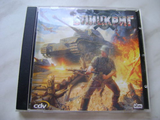 """""""Blitzkrieg"""" CD"""