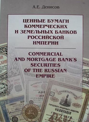 Ценные бумаги банков Российской империи - на CD
