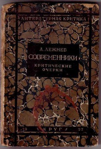Лежнев А. Современники. Критические очерки. 1927г.