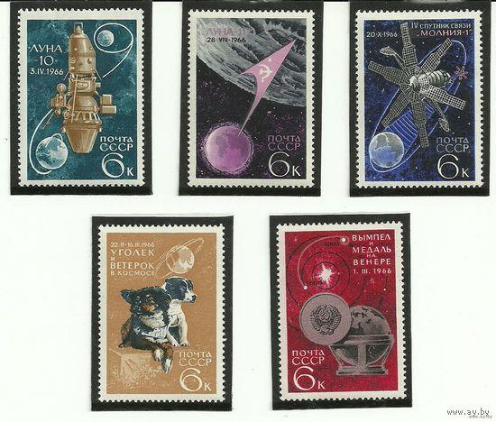 Освоение космоса. Серия 5 марок негаш. 1966 СССР