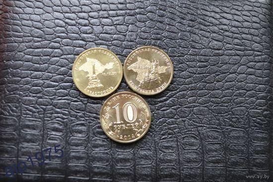 10 рублей 2014 Крым и Севастополь без оборота
