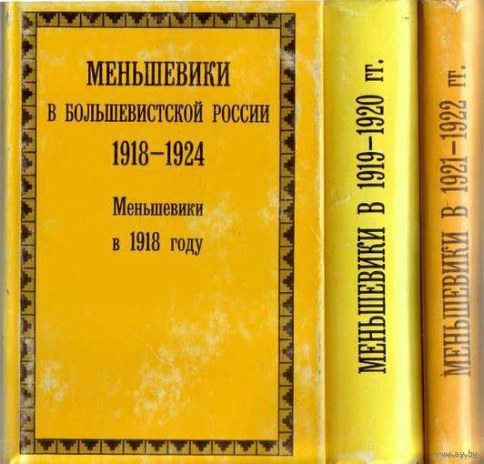 Меньшевики в большевистской России 1918-1924. /В 3-х томах 1999г./  Цена за 3 тома!