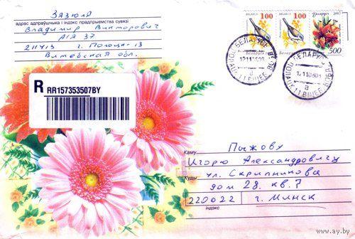 """2007. Конверт, прошедший почту """"Цветы-7"""""""