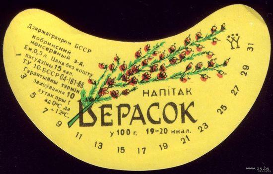 Этикетка Напиток Верасок Кобрин