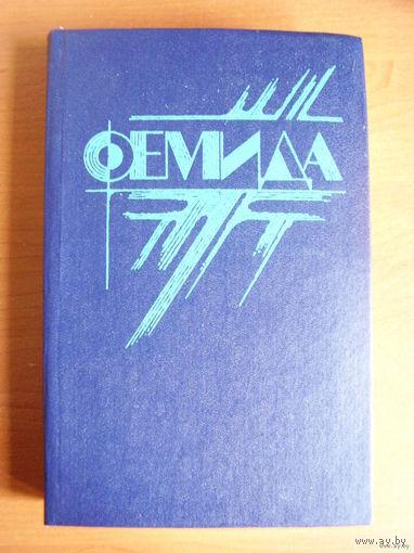 Фемида. В шести томах. Том 1 // Серия: Фемида