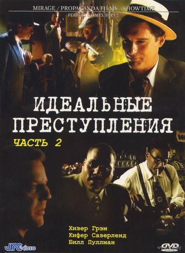 Идеальные преступления  / Падшие ангелы / Fallen Angels (Perfect Crimes) (2 сезон 3 части из 3-х ) 3*DVD5
