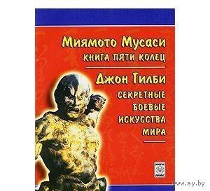 Миямото Мусаси. Книга пяти колец. Джон Гилби. Секретные боевые искусства мира