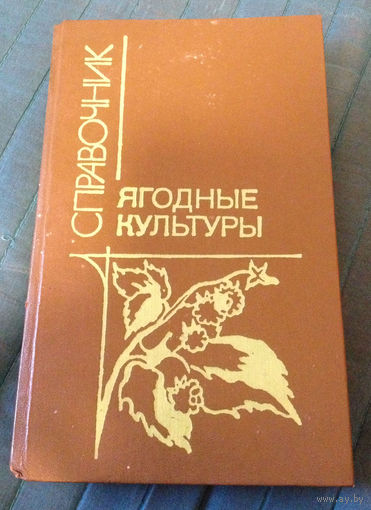 Ягодные культуры: Справочник 1988