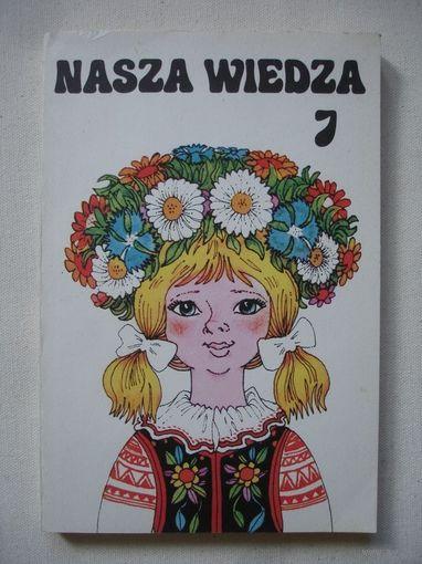 Учебник польского языка для 7 класса (Хрестоматия)