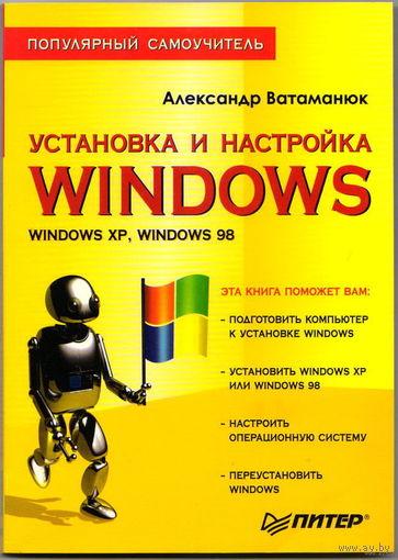Установка и настройка Windows - А. Ватаманюк