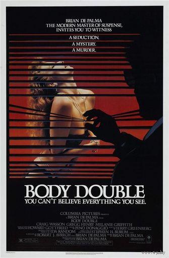 Подставное тело (триллер, 1984)