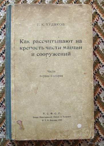 Как рассчитывают на крепость части машин и сооружений, 1922 г. 630 стр.