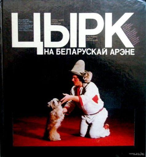 Фотоальбом А. Лабады - Цырк на беларускай арэне