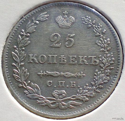 Россия, 25 копеек 1829 года, СПБ НГ