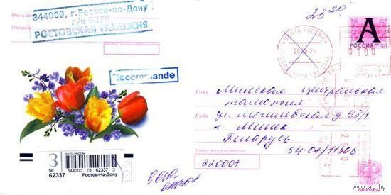 """Россия 2006. Конверт, прошедший почту """"Тюльпаны"""""""
