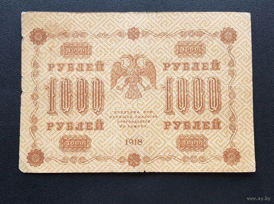 1000 рублей 1918 год