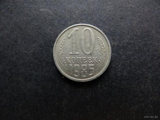 10 копеек 1985 СССР (369)
