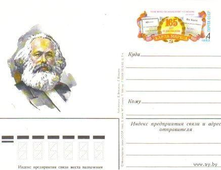 СССР ПК ОМ Карл Маркс