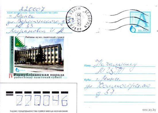"""2003. Конверт, прошедший почту """"IV Рэспубліканская нарада работнікаў паштовай сувязі, г.Хойнiкi"""""""