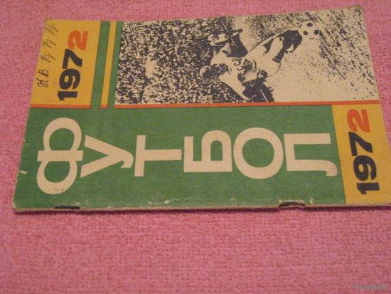 Футбол-1972. Москва, Лужники. 1972г
