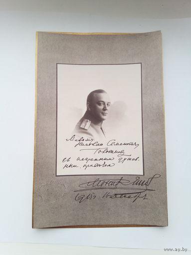 Паспарту фото Л.В.Собинова с дарственной подписью Н.С.Голованову   русскому композитору,дирижеру .... 1915г