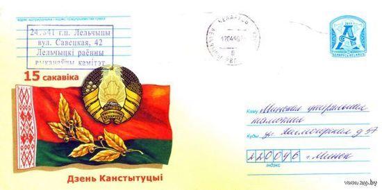 """2011. Конверт, прошедший почту """"15 Сакавiка. Дзень Канстытуцыi"""""""