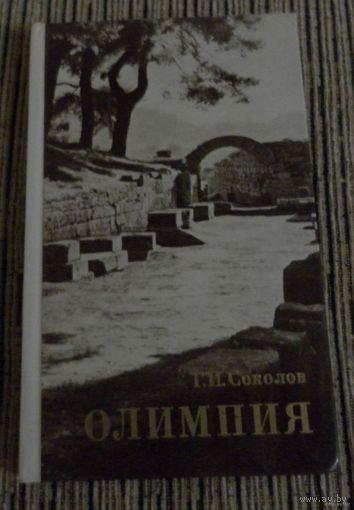 Соколов Олимпия
